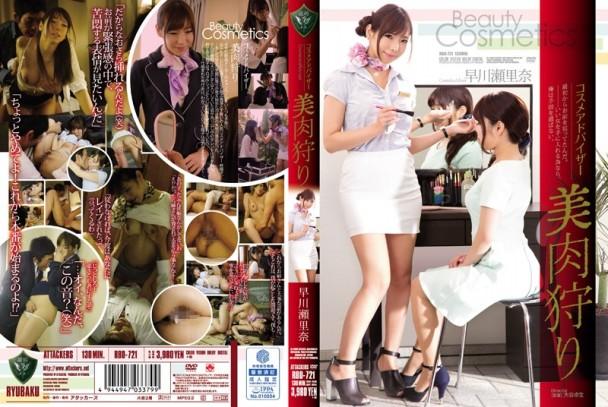 (Full HD) RBD-721 コスメアドバイザー 美肉狩り 早川瀬里奈