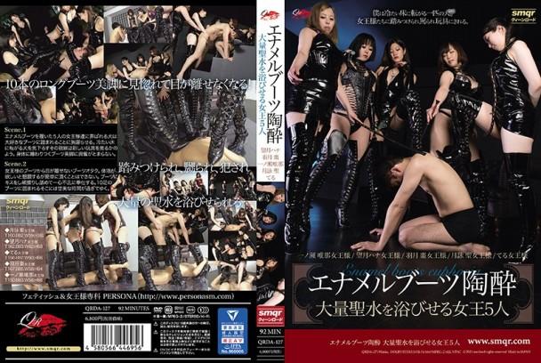 (Full HD) QRDA-127 エナメルブーツ陶酔 大量聖水を浴びせる女王5人