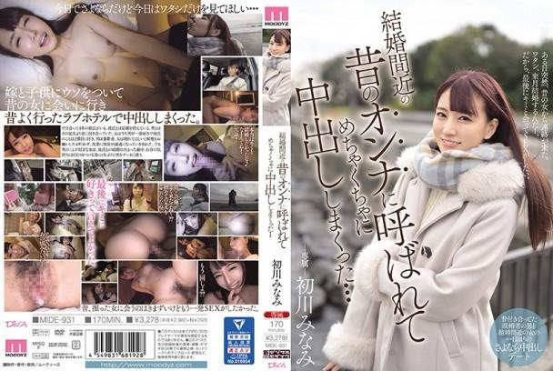 (Full HD) MIDE-931 結婚間近の昔のオンナに呼ばれてめちゃくちゃに中出ししまくった… 初川みなみ