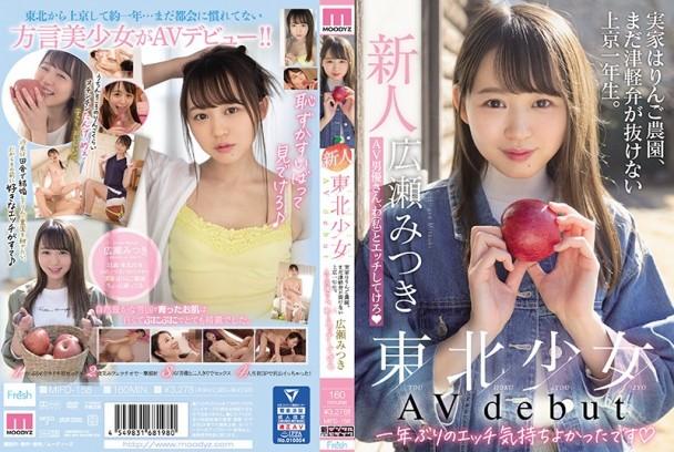 (Full HD) MIFD-158 新人東北少女AVdebut 実家はりんご農園、まだ津軽弁が抜けない上京一年生。 AV男優さん、わ(私)とエッチしてけろ 広瀬みつき