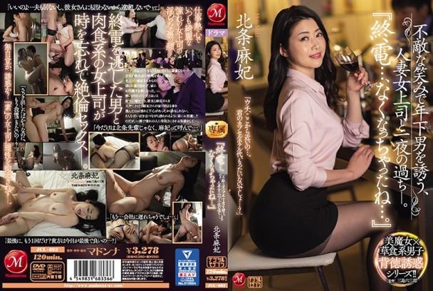 (Full HD) JUL-603 『終電…、なくなっちゃったね…。』 不敵な笑みで年下男を誘う、人妻女上司と一夜の過ち―。 北条麻妃
