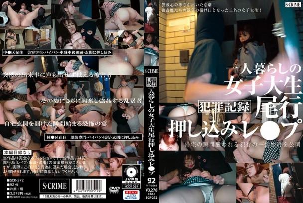 (Full HD) SCR-272 犯罪記録 一人暮らしの女子大生 尾行押し込みレ●プ