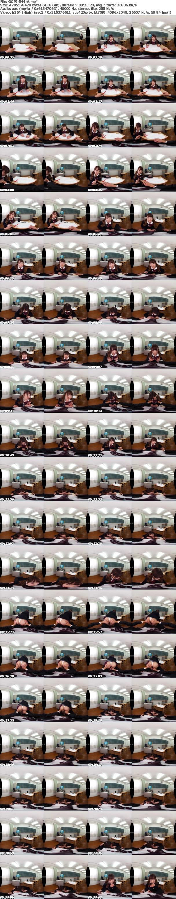 (VR) GOPJ-544 HQ 劇的超高画質 家出制服美少女 先生と私の関係チクられたく無かったら泊めてね! 学校 自宅 電車とヌカれまくり!