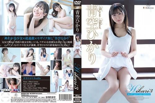 (Full HD) rebd-560 Hikari3 Moody adult light・青空ひかり
