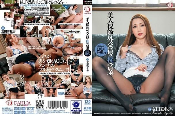 (Full HD) DLDSS-011 美人保険外交員の枕営業 成約率100%のマル秘テクニック 友田彩也香