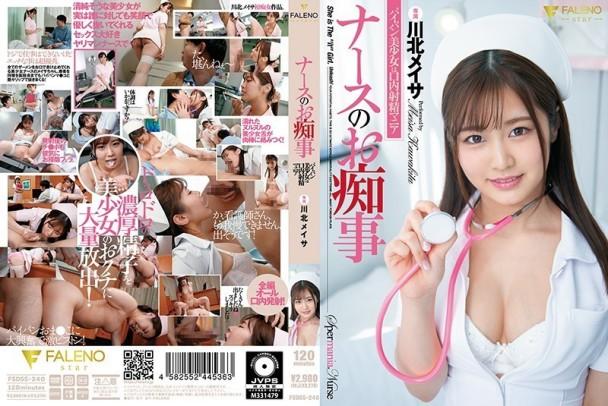 (Full HD) FSDSS-240 ナースのお痴事 パイパン美少女は口内射精マニア 川北メイサ