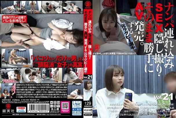 (Full HD) SNTJ-021 ナンパ連れ込みSEX隠し撮り・そのまま勝手にAV発売。する元ラグビー選手 Vol.21