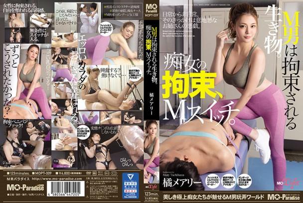 (Full HD) MOPT-009 M男は拘束される生き物。痴女の拘束、Mスイッチ。 橘メアリー