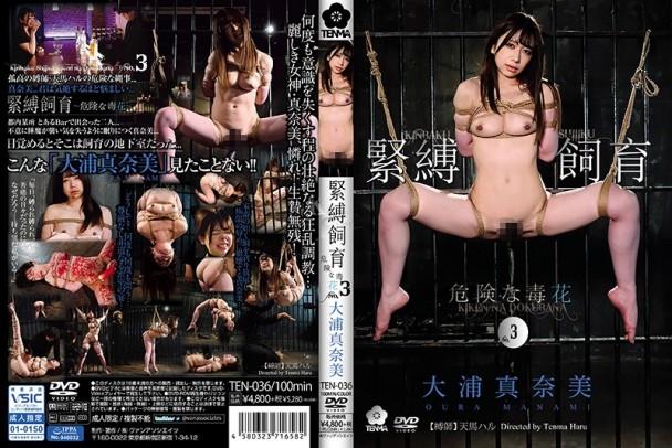 (Full HD) TEN-036 緊縛飼育~危険な毒花~3 大浦真奈美