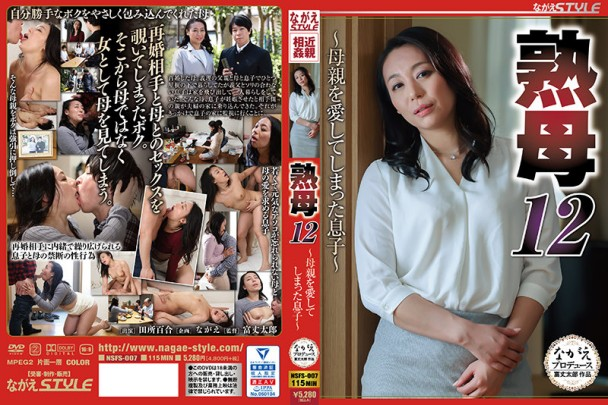 (Full HD) NSFS-007 熟母12~母親を愛してしまった息子~ 田所百合