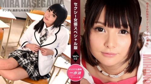 1pondo 071521_001 セクシー女優スペシャル版 ~ 長谷川美裸 みほの