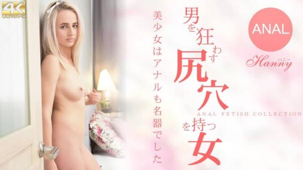 金8天国 3427 男を狂わす尻穴を持つ女 Hanny / ハニー