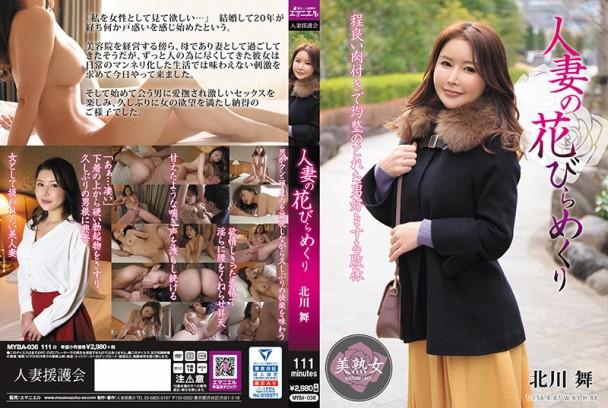 (Full HD) MYBA-036 人妻の花びらめくり 北川舞