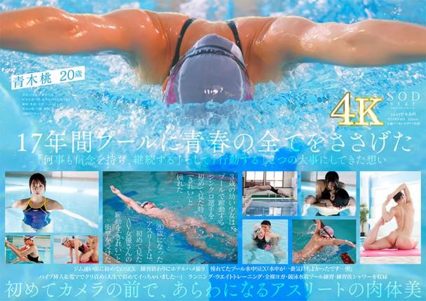 (4K) stars-424 一流競泳選手 青木桃 AV DEBUT 全裸水泳2021【圧倒的4K映像でヌク!】
