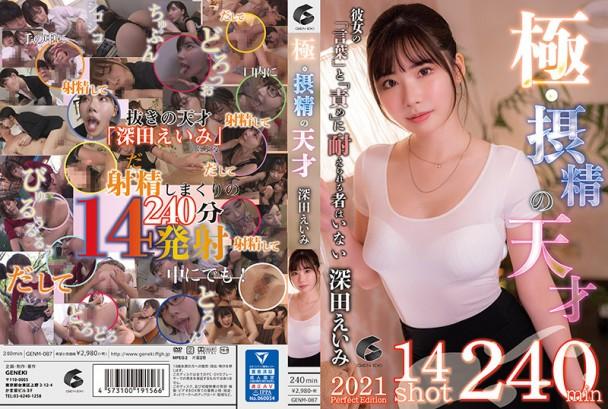 (Full HD) GENM-087 極・摂精の天才 深田えいみ
