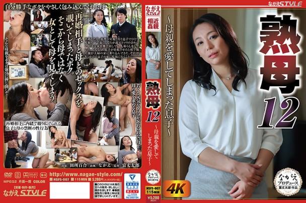 (4K) nsfs-007 熟母12~母親を愛してしまった息子~ 田所百合