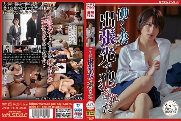 (Full HD) NSFS-011 働く妻 出張先で犯●れた 吉良りん