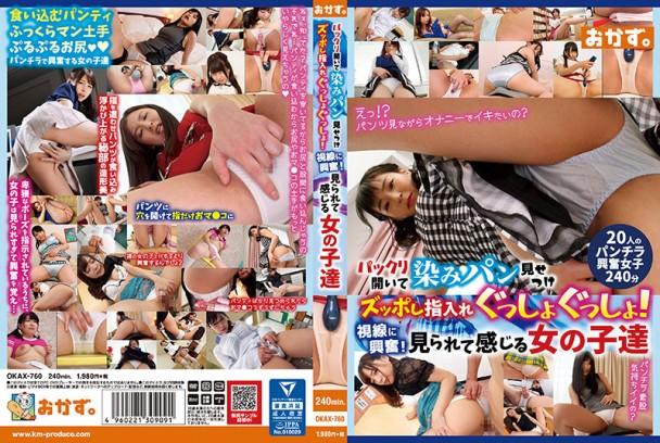 (Full HD) OKAX-760 パックリ開いて染みパン見せつけズッポし指入れぐっしょぐっしょ!視線に興奮!見られて感じる女の子達