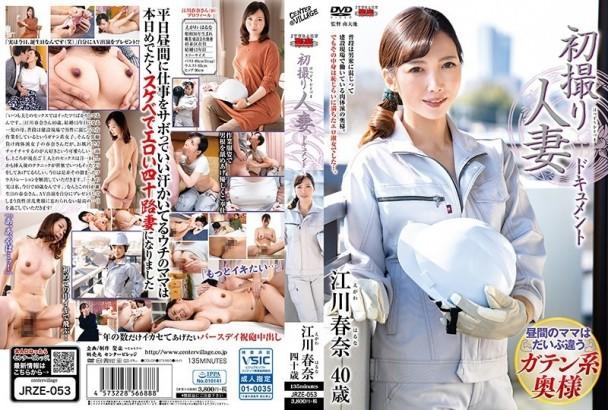 (4K) jrze-053 初撮り人妻ドキュメント 江川春奈