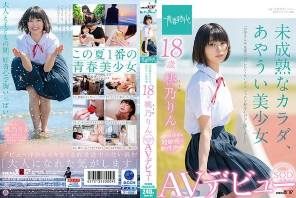 (Full HD) SDAB-190 未成熟なカラダ、あやうい美少女 18歳 SOD専属AVデビュー 桃乃りん