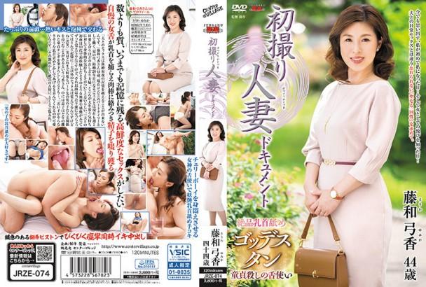 (Full HD) JRZE-074 初撮り人妻ドキュメント 藤和弓香