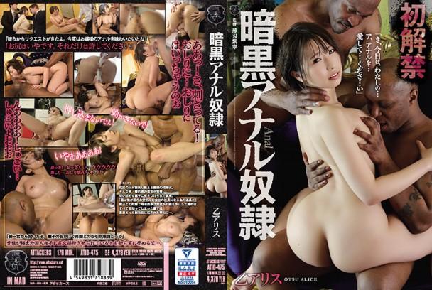 (Full HD) ATID-475 暗黒アナル奴● 乙アリス
