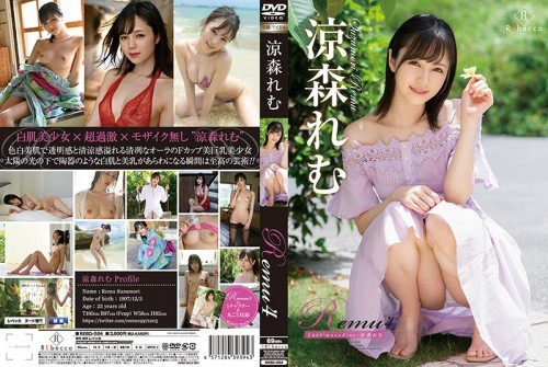 (Full HD) rebd-584 Remu4 Last paradise・涼森れむ