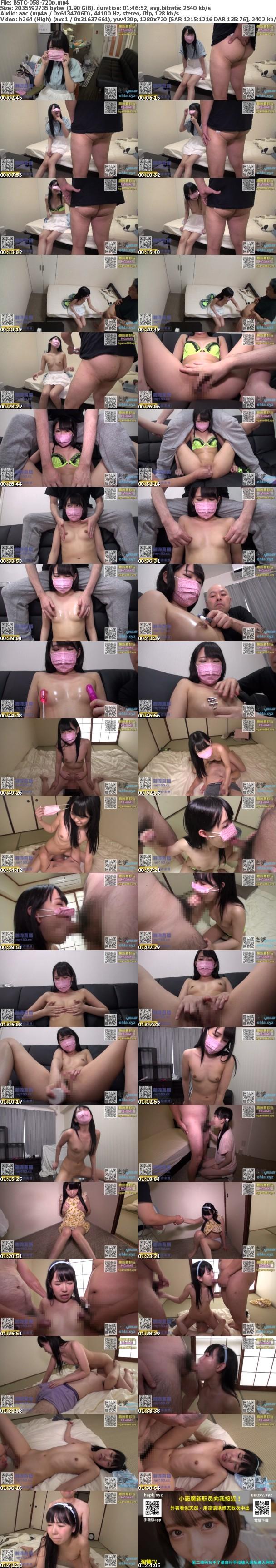 (HD) BSTC-058 つるぺた美少女の秘密のひと夏の経験 淫らな高収入バイトで中年オヤジに身体を差し出してしまう!