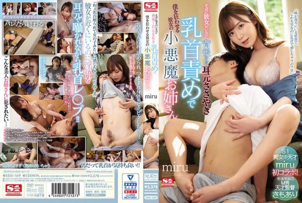 (Full HD) SSIS-169 そばに彼女がいるのに背後からの耳元ささやき乳首責めで僕を狂わせる彼女の小悪魔お姉さん miru