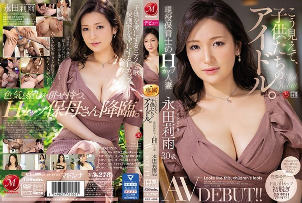 (Full HD) JUL-699 こう見えて、子供たちのアイドル。 現役保育士のHカップ人妻 永田莉雨 30歳 AV DEBUT!!