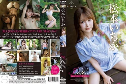 (Full HD) rebd-587 Ichika2 きまぐれハネムーン・松本いちか