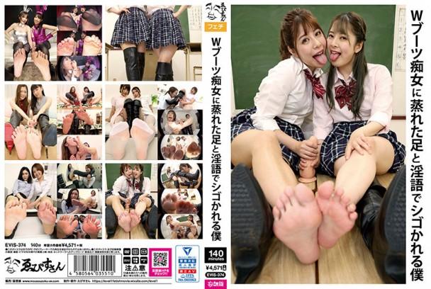 (Full HD) EVIS-374 Wブーツ痴女に蒸れた足と淫語でシゴかれる僕