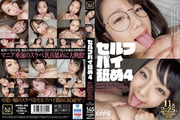 (Full HD) MMBS-009 セルフパイ舐め4