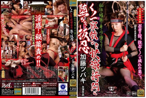 (Full HD) JUE-001 くノ一 容赦なき快楽拷問に堕ちた抜忍 加藤ツバキ