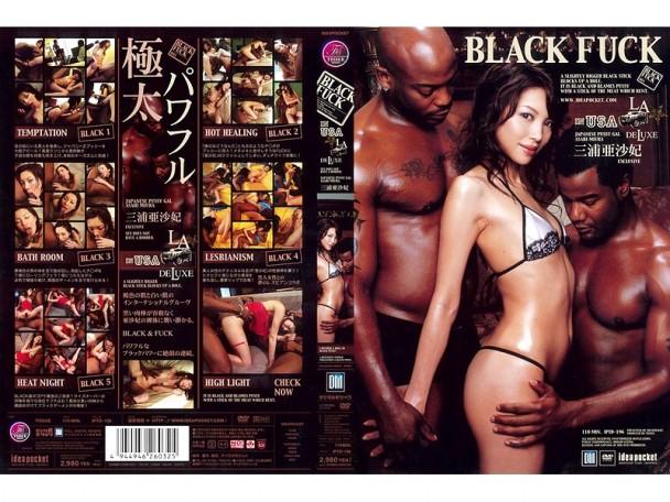 (SD) IPTD-196 BLACK FUCK 三浦亜沙妃