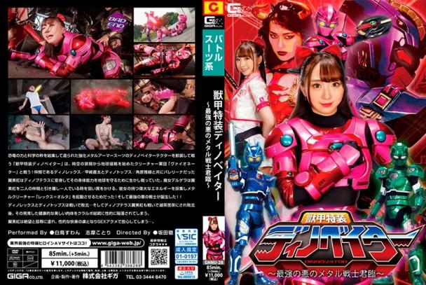 (HD) GHNU-28 獣甲特装ディノベイター ~最強の悪のメタル戦士君臨~