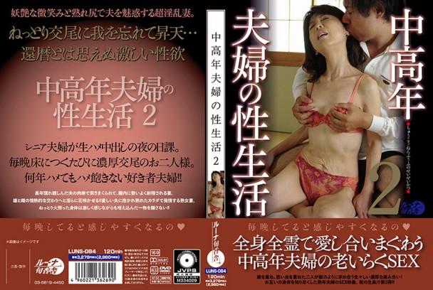 (Full HD) LUNS-084 中高年夫婦の性生活2