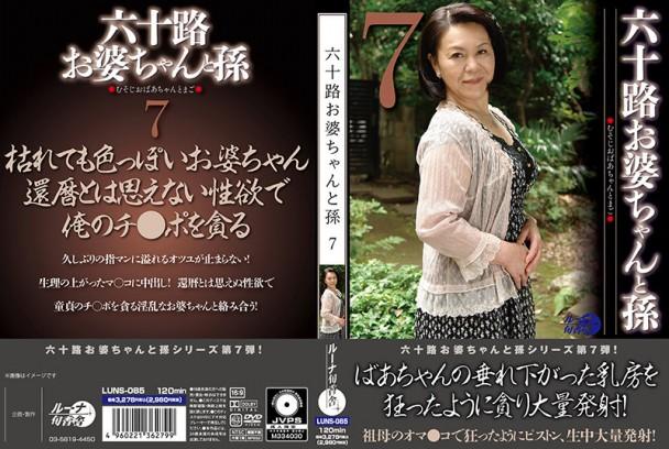 (Full HD) LUNS-085 六十路お婆ちゃんと孫7