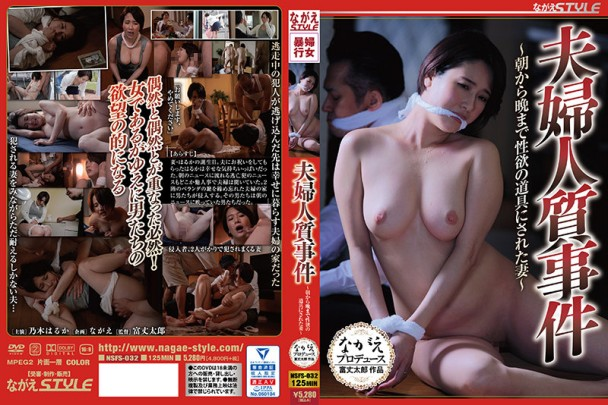 (4K) nsfs-032 夫婦人質事件 ~朝から晩まで性欲の道具にされた妻~ 乃木はるか