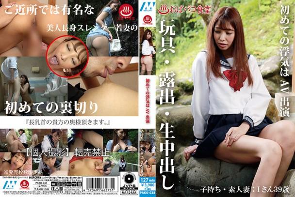 (Full HD) PAKO-038 初めての浮気はAV出演 子持ち・素人妻:Iさん39歳